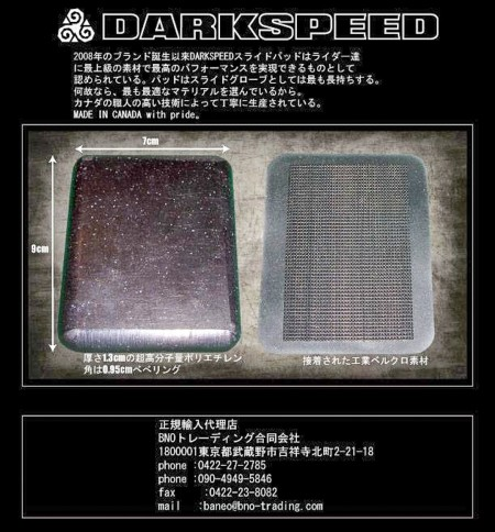 darkspeedjapan-on-sksjapan-2